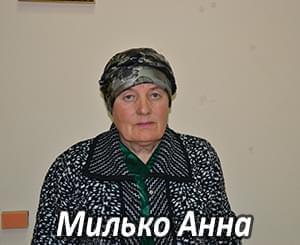 Им нужна помощь - Милько Анна Григорьевна | Фонд Инна