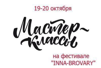 Новости - На фестивале «Inna-Brovary» — мастер-классы от лучших специалистов | Фонд Инна