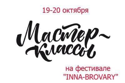 Новини - На фестивалі «Inna-Brovary» – майстер-класи від кращих спеціалістів | Фонд Інна