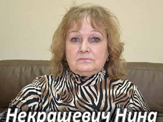 Їм потрібна допомога - Некрашевич Ніна   Фонд Інна