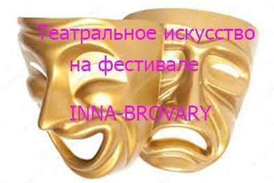 Новости - Новая конкурсная номинация — Театральное искусство | Фонд Инна