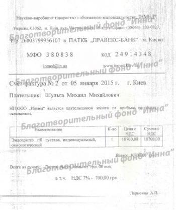 Новости - Новости Миши Шульги от 03.03.2015 | Фонд Инна