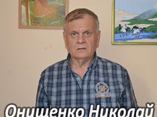 Їм потрібна допомога - Оніщенко Микола | Фонд Інна