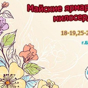 Акции - Открыта регистрация на майские ярмарки милосердия | Фонд Инна