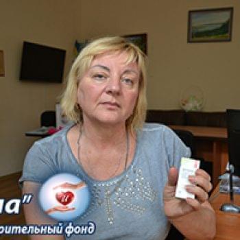 Новости - БФ «Инна» закупил лекарства для Людмилы Гранат | Фонд Инна - Благотворительный фонд помощи онкобольным