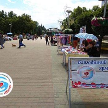 Акції - Підбиваємо підсумки благодійних ярмарок 28 та 30 червня | Фонд Інна - Благодійний фонд допомоги онкохворим