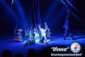 Галерея - Підопічні БФ «Інна» відвідали цирк «Кобзов» 24.12.2016 | Фонд Інна