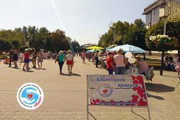 Новини - Підсумки ярмарки на День Незалежності України | Фонд Інна