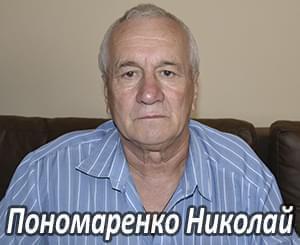 Им нужна помощь - Пономаренко Николай | Фонд Инна