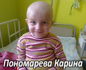 Им нужна помощь - Пономарева Карина   Фонд Инна