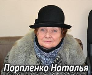 Им нужна помощь - Порпленко Наталья | Фонд Инна