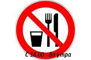 Новости - Поздний ужин может спровоцировать рак | Фонд Инна