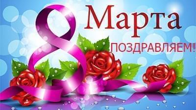 Новости - Поздравляем женщин с 8 марта! | Фонд Инна