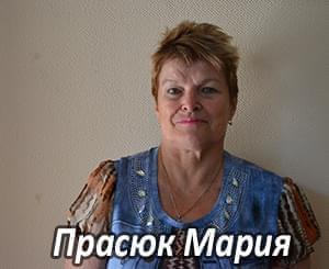 Им нужна помощь - Прасюк Мария Михайловна | Фонд Инна