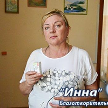 Новости - Препарат для Людмилы Гранат | Фонд Инна - Благотворительный фонд помощи онкобольным
