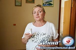 Новости - Препарат для Людмилы Гранат | Фонд Инна
