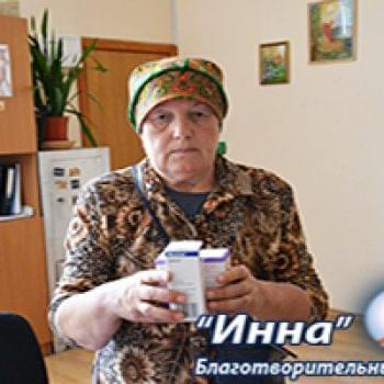 Новости - Препараты для Анны Милько | Фонд Инна