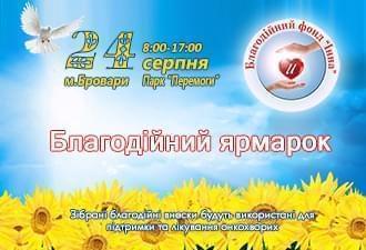 Акции - Приглашаем на благотворительную ярмарку | Фонд Инна