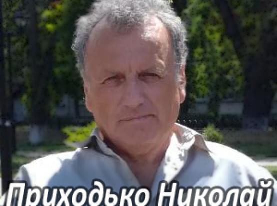 Їм потрібна допомога - Приходько Микола   Фонд Інна