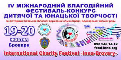Новини - Продовжується реєстрація на IV Міжнародний фестиваль-конкурс «Inna-Brovary»   Фонд Інна