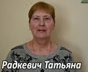 Им нужна помощь - Радкевич Татьяна | Фонд Инна