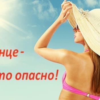 Новости - Рак кожи или красивый загар. Думайте сами   Фонд Инна