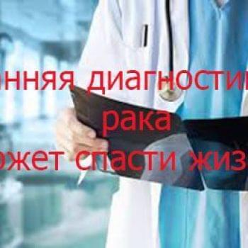 Новости - РАННЯЯ ДИАГНОСТИКА РАКА СПАСЕТ ЖИЗНЬ!   Фонд Инна