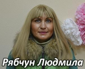 Им нужна помощь - Рябчун Людмила | Фонд Инна