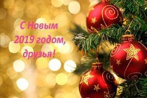 Новости - С Новым годом, друзья! | Фонд Инна