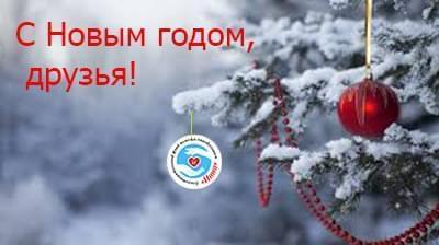 Новости - С Новым годом! | Фонд Инна
