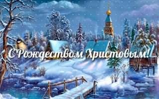 Новости - С Рождеством Христовым! | Фонд Инна
