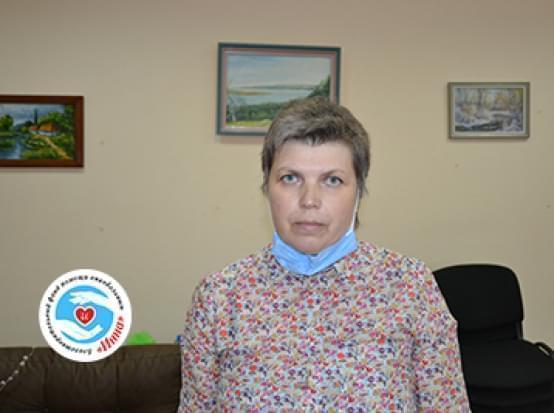 Им нужна помощь - Сайко Марина Ивановна | Фонд Инна