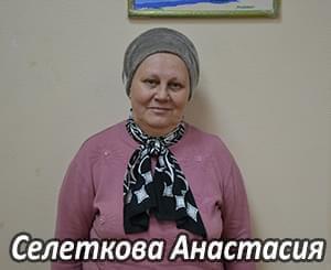 Їм потрібна допомога - Селеткова Анастасія Іванівна | Фонд Інна