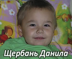 Им нужна помощь - Щербань Данила   Фонд Инна