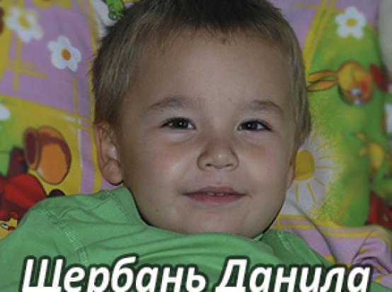Їм потрібна допомога - Щербань Данило | Фонд Інна