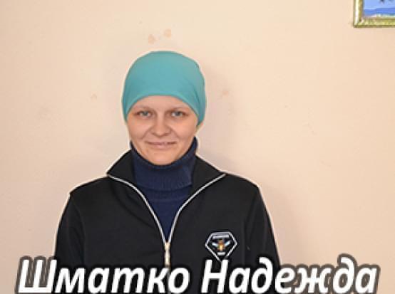Новости - Шматко Надежда Николаевна | Фонд Инна