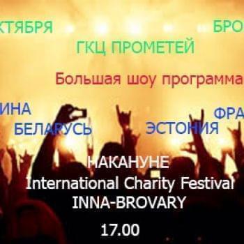 Новости - Шоу накануне фестиваля! | Фонд Инна