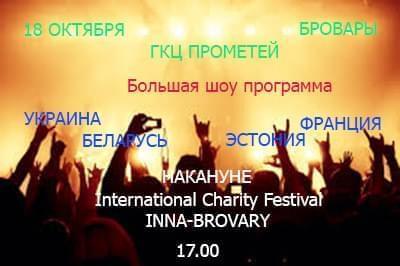 Новини - Шоу напередодні фестивалю! | Фонд Інна