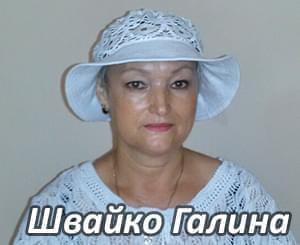 Им нужна помощь - Швайко Галина | Фонд Инна