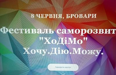 Новости - Скоро — фестиваль саморазвития «ХоДіМо» в Броварах   Фонд Инна
