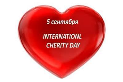 Новини - Сьогодні – Міжнародний день благодійності   Фонд Інна