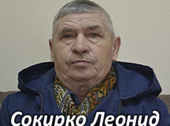 Їм потрібна допомога - Сокирко Леонід Олексійович   Фонд Інна