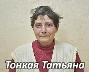 Им нужна помощь - Тонкая Татьяна | Фонд Инна