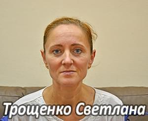 Им нужна помощь - Трощенко  Светлана Александровна | Фонд Инна