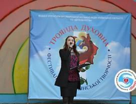 Новости - В Броварах состоялся фестиваль «Троянда духовна». | Фонд Инна