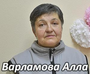 Им нужна помощь - Варламова Алла | Фонд Инна