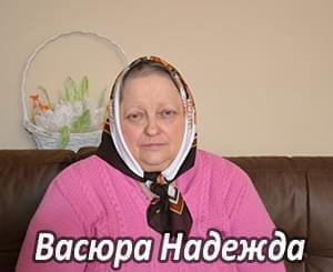 Им нужна помощь - Васюра Надежда Дмитриевна | Фонд Инна