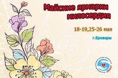 Акції - Відкрита реєстрація на травневі ярмарки милосердя | Фонд Інна