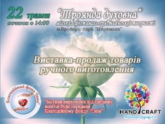 Акции - Выставка-продажа на  фестивале «Троянда духовна» | Фонд Инна