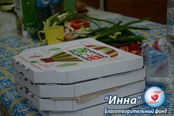 Новости - Вкусный шашлык и пицца – повод веселиться! | Фонд Инна